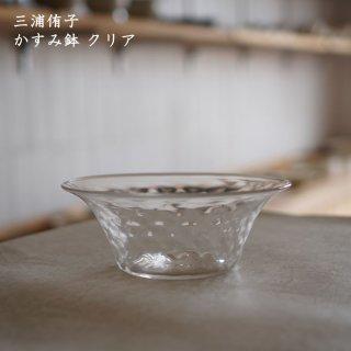 三浦侑子 かすみ鉢 クリア