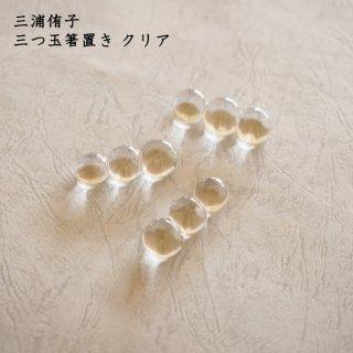 三浦侑子 三つ玉箸置き クリア