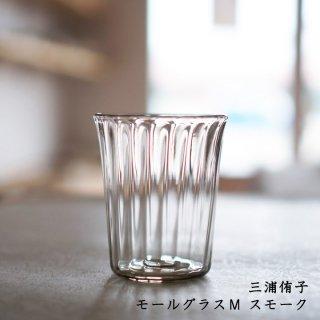 三浦侑子 モールグラスM スモーク