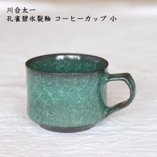 川合太一 孔雀碧氷裂釉 コーヒーカップ 小