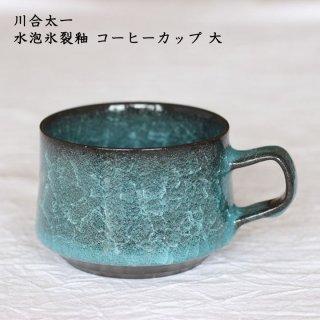 川合太一 水泡氷裂釉 コーヒーカップ 大
