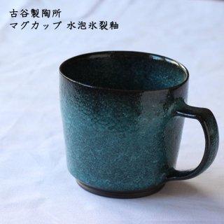 川合太一 水泡氷裂釉 マグカップ