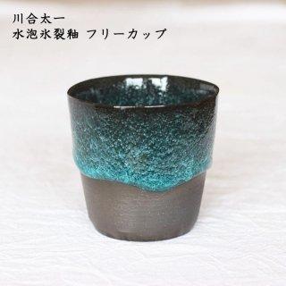 川合太一 水泡氷裂釉 フリーカップ
