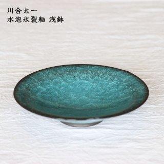川合太一 水泡氷裂釉 浅鉢
