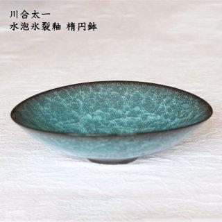 川合太一 水泡氷裂釉 楕円鉢