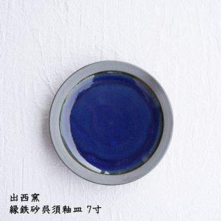 出西窯 縁鉄砂呉須釉皿 7寸