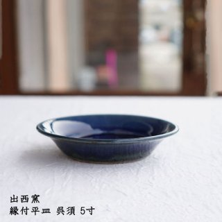 出西窯 縁付平皿 呉須 5寸