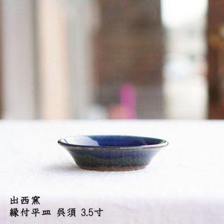 出西窯 縁付平皿 呉須 3.5寸