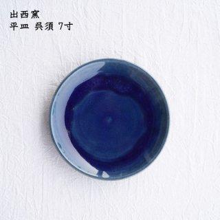 出西窯 平皿 呉須 7寸