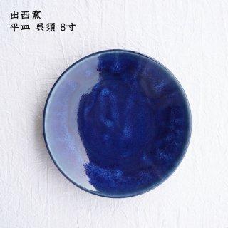 出西窯 平皿 呉須 8寸