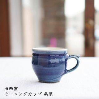 出西窯 モーニングカップ 呉須