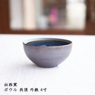出西窯 ボウル 呉須 外鉄 4寸