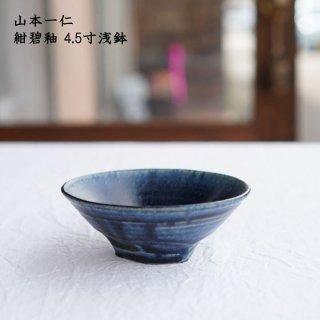 山本一仁 紺碧釉 4.5寸浅鉢
