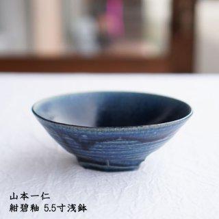 山本一仁 紺碧釉 5.5寸浅鉢