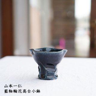 山本一仁 藍釉輪花高台小鉢