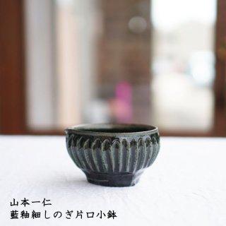 山本一仁 藍釉細しのぎ片口小鉢