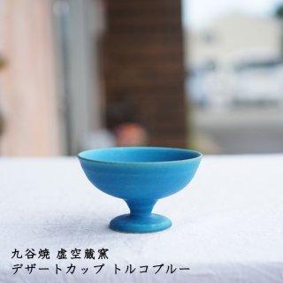 九谷焼 虚空蔵窯 デザートカップ トルコブルー