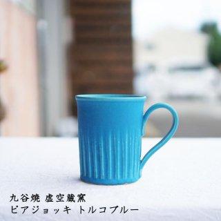 九谷焼 虚空蔵窯 ビアジョッキ トルコブルー
