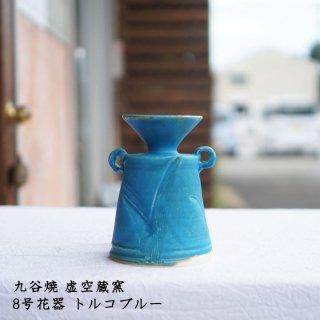 九谷焼 虚空蔵窯 8号花器 トルコブルー