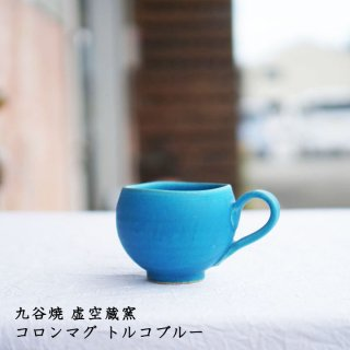 九谷焼 虚空蔵窯 コロンマグ トルコブルー