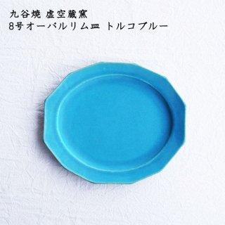 九谷焼 虚空蔵窯 8号オーバルリム皿 トルコブルー