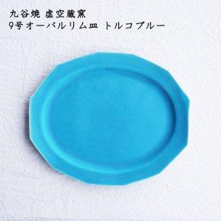 九谷焼 虚空蔵窯 9号オーバルリム皿 トルコブルー