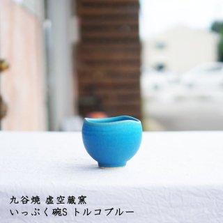 九谷焼 虚空蔵窯 いっぷく碗S トルコブルー
