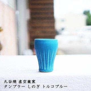九谷焼 虚空蔵窯 タンブラー しのぎ トルコブルー