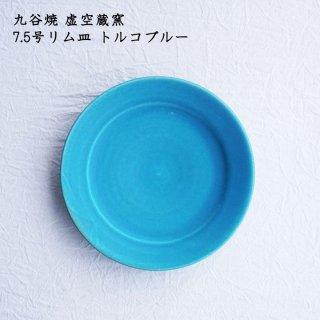 九谷焼 虚空蔵窯 7.5号リム皿 トルコブルー