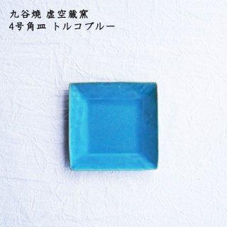 九谷焼 虚空蔵窯 4号角皿 トルコブルー