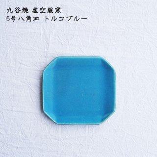 九谷焼 虚空蔵窯 5号八角皿 トルコブルー