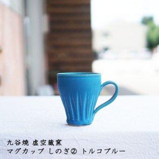 九谷焼 虚空蔵窯 マグカップ しのぎ� トルコブルー
