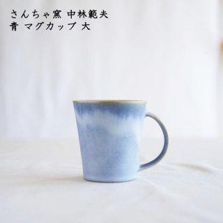 さんちゃ窯 中林範夫 青 マグカップ 大