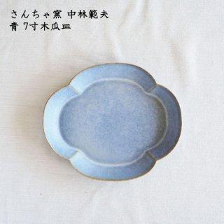 さんちゃ窯 中林範夫 青 7寸木瓜皿