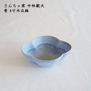 さんちゃ窯 中林範夫 青 4寸木瓜鉢