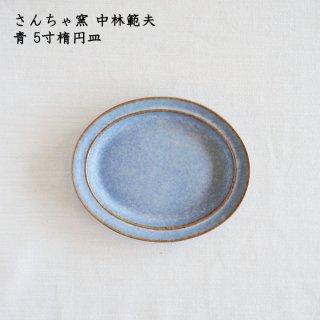 さんちゃ窯 中林範夫 青 5寸楕円皿