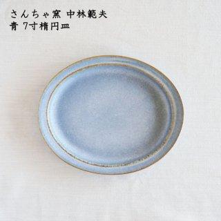 さんちゃ窯 中林範夫 青 7寸楕円皿