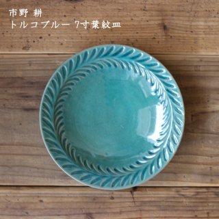 市野耕 トルコブルー 7寸葉紋皿
