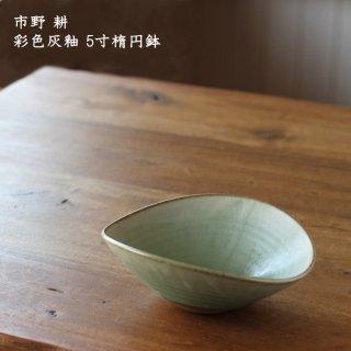 市野耕 彩色灰釉 5寸楕円鉢