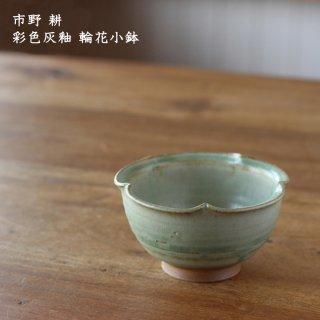 市野耕 彩色灰釉 輪花小鉢