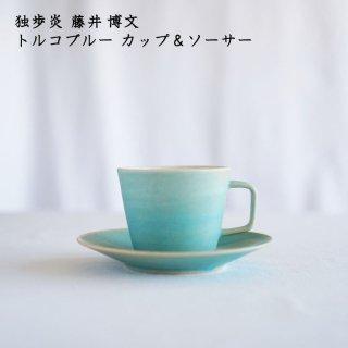 独歩炎 藤井博文 トルコブルー カップ&ソーサー