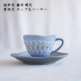 独歩炎 藤井博文 青波文 カップ&ソーサー