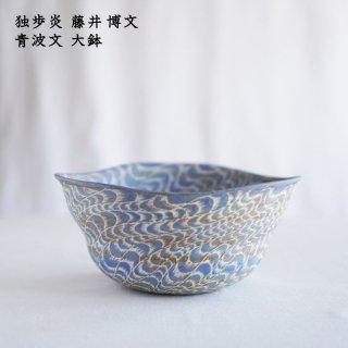 独歩炎 藤井博文 青波文 大鉢