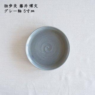 独歩炎 藤井博文 グレー釉 5寸皿