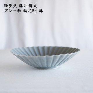 独歩炎 藤井博文 グレー釉 輪花8寸鉢