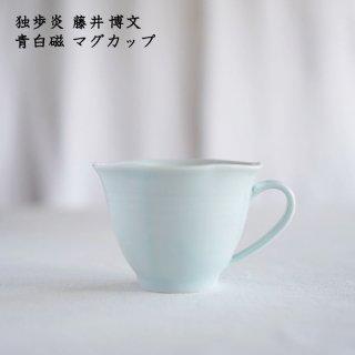 独歩炎 藤井博文 青白磁 マグカップ