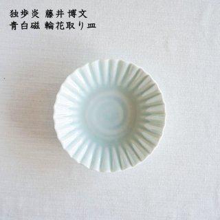 独歩炎 藤井博文 青白磁 輪花取り皿