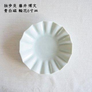独歩炎 藤井博文 青白磁 輪花6寸皿
