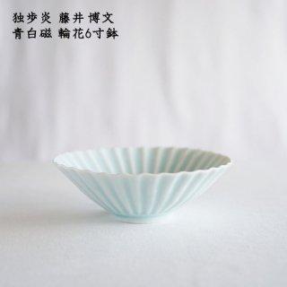 独歩炎 藤井博文 青白磁 輪花6寸鉢
