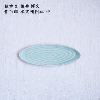 独歩炎 藤井博文 青白磁 水文楕円皿 中